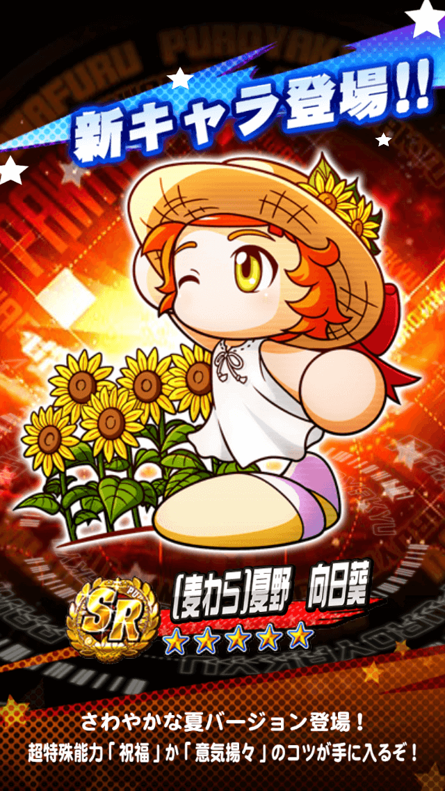 [麦わら]夏野向日葵
