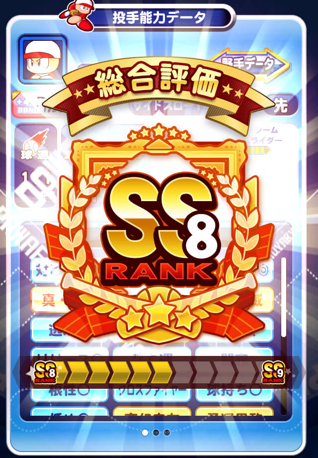 SS8先発