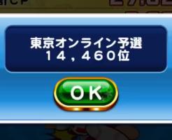 東京オンライン予選の結果発表