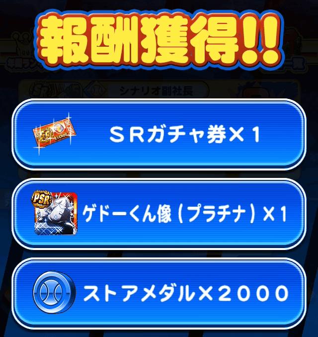 東京オンライン予選の報酬