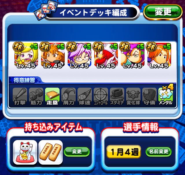 大阪オンライン予選のデッキ1
