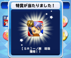 BOXガチャ330連
