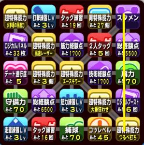 福岡オンライン予選7