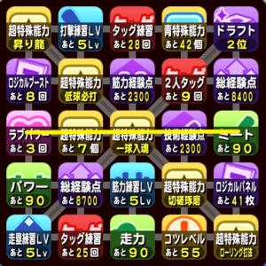 福岡オンライン予選9