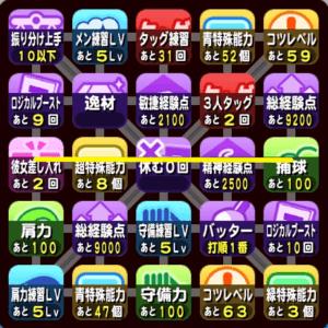 福岡オンライン予選10
