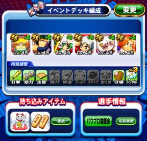 福岡オンライン予選