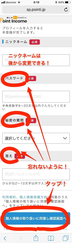 登録方法の図解6